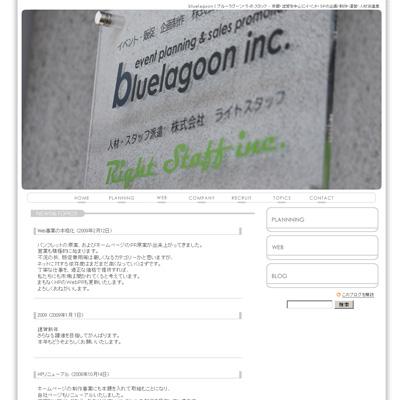 株式会社ブルーラグーン