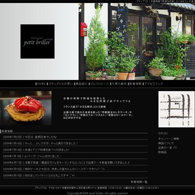 制作実績|プティブリエ 京都西陣で町屋を改装した小さなケーキ屋さん