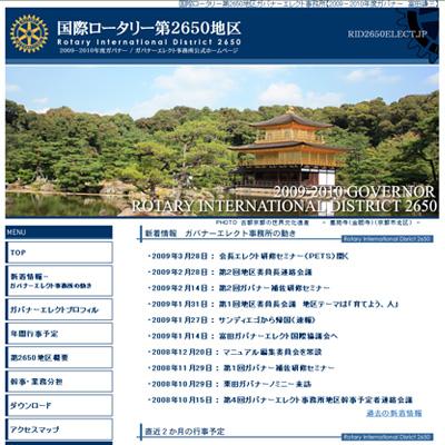 国際ロータリー第2650地区ガバナーエレクト事務所