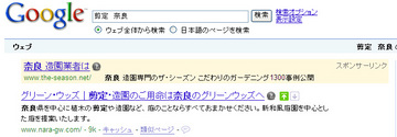 searchwiki.jpg